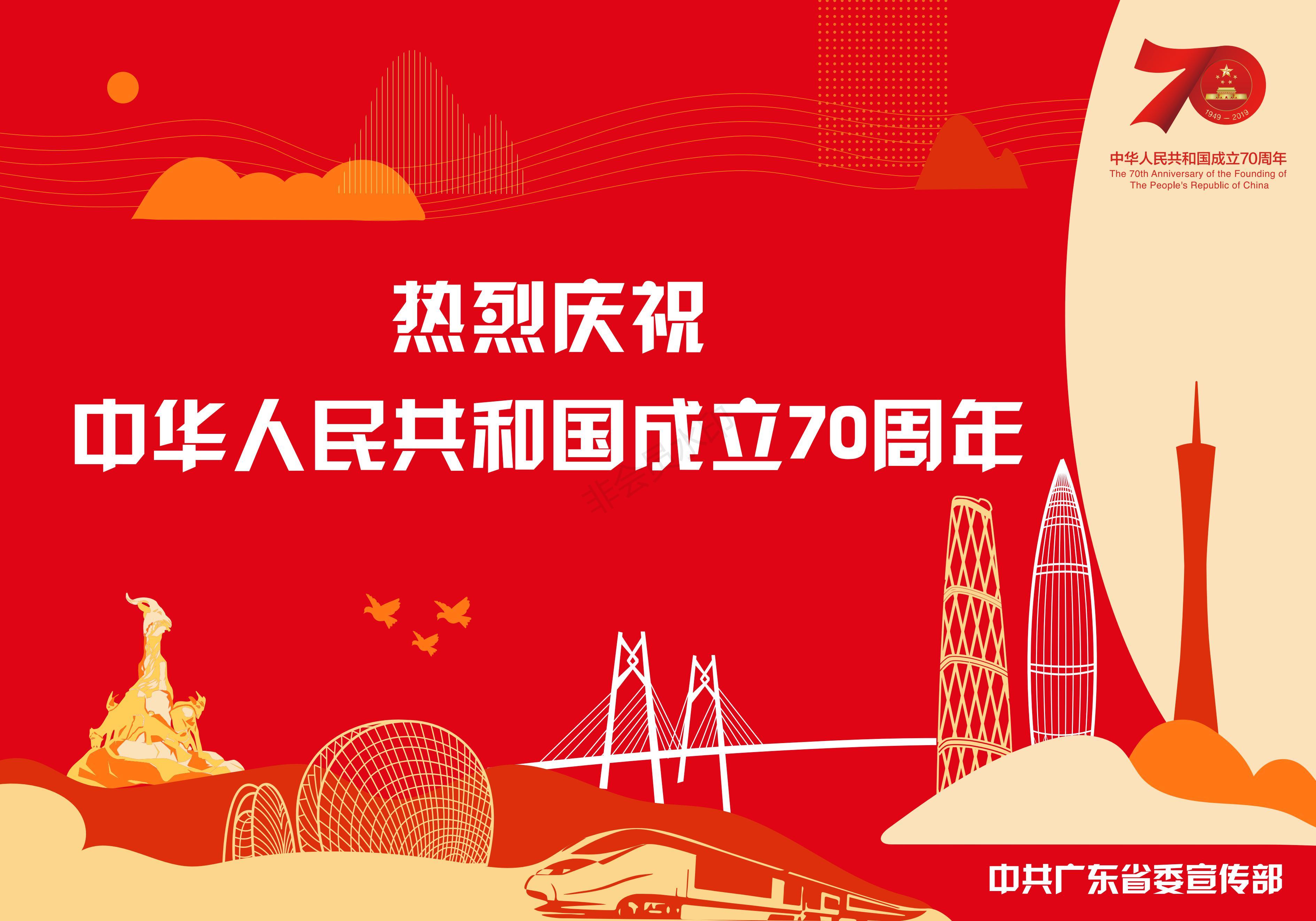 动图丨收藏!庆祝新中国成立70周年宣传画