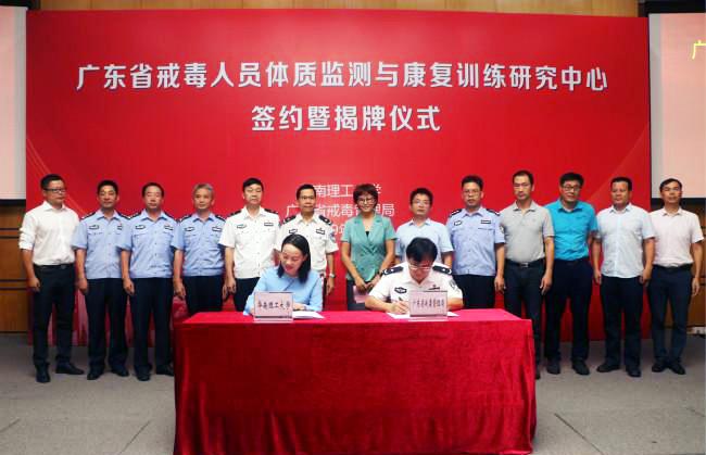 省戒毒局与华南理工大学合作共建戒毒人员体质监测与康复训练研究中心上网用001.jpg