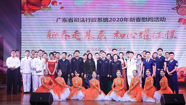 图片2a广东省司法行政系统2020年新春慰问活动在省三水所成功举办.jpg