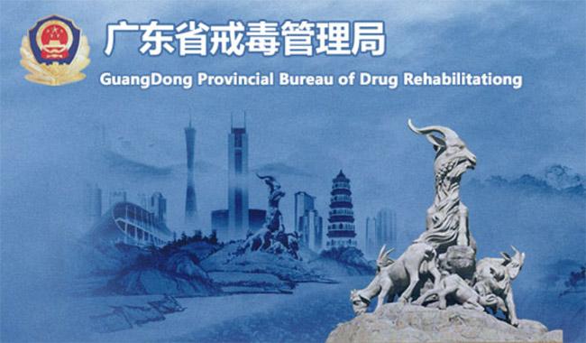广东省戒毒管理局政府网站工作年度报表(2020年度)